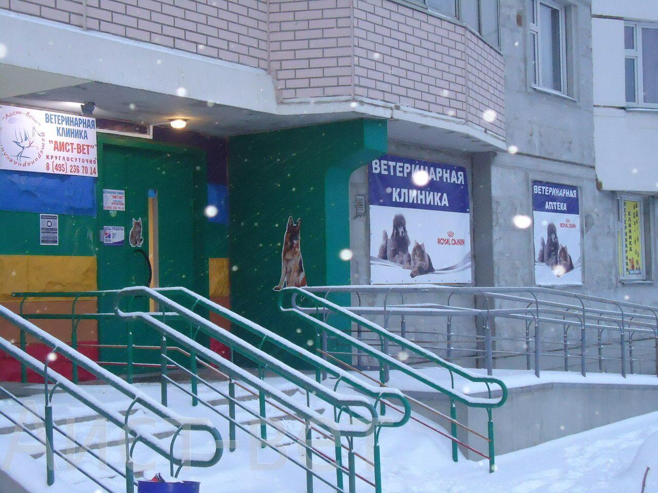 Ветеринарная клиника Белая Медведица: Ветклиника в